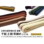 【再入荷!】帯締め 京都老舗帯締め屋 謹製 平組 正絹 全15色