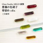ガラス帯留め おびやオリジナル Glass Studio ARGO 謹製 豊穣の色硝子 帯留め 全7色 三部紐用
