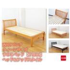 ショッピング西川 西川リビングクィーンサイズすのこベッド(FM-01) ヘッド&フッドスタイル