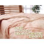 ショッピング西川 西川産業 シングルサイズ 羽毛&シルク肌掛け布団 (薄手)(日本製)
