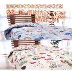 西川リビング シングルサイズ スヌーピー(SNOOPY) 掛けふとんカバー(SP163) (150cm×210cm)(日本製)スヌーピー 同柄まくらカバー付
