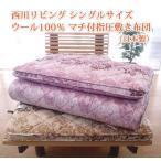 ショッピング西川 西川リビング シングルサイズ  ウール100% マチ付指圧敷き布団(日本製)