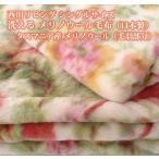 ショッピング西川 西川リビング シングルサイズ 洗える メリノウール毛布(日本製) タスマニア産 メリノウール(毛羽部分)
