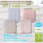 ショッピング西川 西川リビング シングルサイズ 洗える 本麻敷パッドシーツ(日本製)【2枚セット】