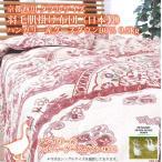 京都西川 ダブルサイズ 羽毛肌掛け布団 (日本製)ハンガリー産グースダウン90% 0.5kg