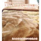 ショッピング西川 京都西川 ダブルサイズ アクリル合わせ毛布(日本製)180cm×210cm
