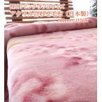 ショッピング西川 西川リビング ダブルサイズ アクリル合わせ毛布(日本製)