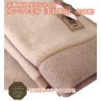 京都西川 ダブルサイズ カシミヤ毛布(毛羽部分)(日本製)