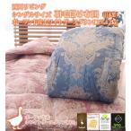 ショッピング西川 西川リビング シングルサイズ 羽毛掛け布団(日本製)ポーランド産ホワイトグースダウン90% 1.2kg