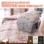 ショッピング西川 西川リビング シングルサイズ 羽毛掛け布団(日本製) 羽毛量 1.3kgタイプ