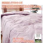 京都西川 ダブルサイズ 羽毛肌掛け布団(日本製)0.5kg ポーランド産ホワイトグースダウン93%