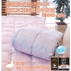 ショッピング西川 西川リビング シングルサイズ 洗える 羽毛肌掛け布団(日本製)0.4kg 日本産ホワイトダックダウン90%