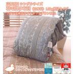 京都西川 シングルサイズ 羽毛掛け布団(日本製)1.3kg増量タイプ フランス産ホワイトダックダウン93%
