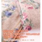 ショッピング西川 西川リビング シングルサイズ タオル掛け布団カバー(150cm×210cm)(日本製)あったか掛けカバー