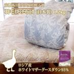 ショッピング西川 京都西川 シングルサイズ 羽毛掛け布団 (日本製) 1.2kg ロシア産ホワイトマザーグースダウン93%