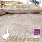 ショッピング西川 京都西川 ダブルサイズ 羽毛掛け布団 (日本製) 1.7kg ロシア産ホワイトマザーグースダウン93%