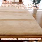 京都西川 セミダブルサイズ ムートンシーツ(オーストラリア産メリノ)