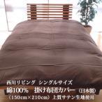 ショッピング西川 西川リビング シングルサイズ 綿100% 掛け布団カバー(日本製)(150cm×210cm) 上質サテン生地使用