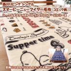 西川リビング シングル スヌーピーニューマイヤー毛布(レトロヴィンテージシリーズ )