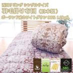 ショッピング西川 西川リビング シングルサイズ 羽毛掛け布団 (日本製) ポーランド産ホワイトダウン90% 1.2kg