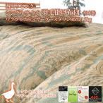 ショッピング西川 西川リビング シングルサイズ 羽毛掛け布団(日本製)ウクライナ産マザーグースダウン95% 1.2kg