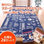 【2枚セット】西川リビング スヌーピー(SNOOPY)タオルケット(140cm×190cm)  ヴィンテージ