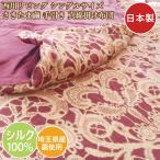 ショッピング西川 西川リビング シングルサイズ 手引き真綿掛け布団(日本製) 1.0kg シルク 100%