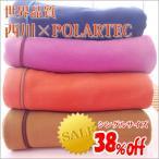 【シングルサイズ】 西川ポーラテック毛布(POLARTEC)ロングタイプ:210cm