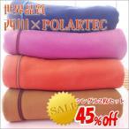 【シングルサイズ2枚セット】西川ポーラテック毛布(POLARTEC)ロングタイプ:210cm