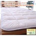 ショッピング西川 西川リビング ワイドダブルサイズ ベッド専用 いい按配敷き布団(日本製)