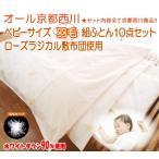 京都西川ベビー羽毛組ふとん10点セット(ローズラジカル敷布団使用)(日本製)