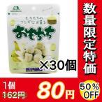 森永製菓 おもちっち 抹茶 30g×30個 【訳アリ品】