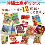 ショッピングお土産 おきなわ土産ボックス (送料無料) 沖縄お土産