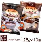 選べる ちんすこうショコラ(ダーク&ミルク)125g×10袋セット (送料無料)