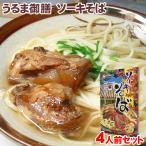 ソーキそば4人前セット(乾麺) 沖縄そば うるま御膳 沖縄お土産