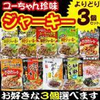 ユーちゃん珍味ジャーキー3個セット (ゆうメール送料無料) 沖縄 お土産