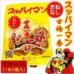 スッパイマン甘梅一番(たねなし)17g×180個 (1ケース)  沖縄 土産 お菓子