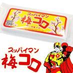 スッパイマン梅コロ 7g  沖縄 土産 お菓子