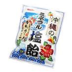 沖縄のミネラル塩飴 80g (ゆうメール可能)