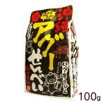 アグーせんべい 100g │沖縄お土産 お菓子│