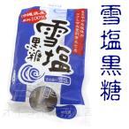 雪塩黒糖120g  沖縄土産 お菓子