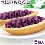 べにいもたると 6個入  紅芋タルト 沖縄 お土産 お菓子