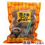さーたーあんだぎー 黒糖 12個入 (まるひら製菓)