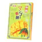 マンゴー餅 20個入り │沖縄土産 お菓子│