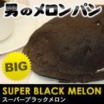 スーパーブラックメロンパン(オキコパン) (男のメロンパン)