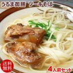 ソーキそば 4人前セット 乾麺 (送料込み) 沖縄お土産 沖縄そば