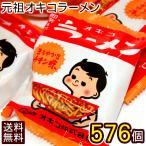 元祖オキコラーメン 576個(48個入×12ケース) (送料無料) (沖縄土産)