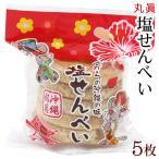 丸真 塩せんべい 6枚入  沖縄 お土産 お菓子