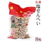 丸真 塩せんべい 10枚入  沖縄 お土産 お菓子