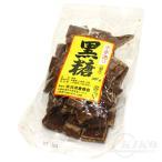 本手造り黒糖 300g │沖縄土産 お菓子│